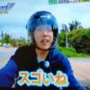 【嵐にしやがれ】二宮和也のバイク姿がイケメン!免許持ちで画像や動画も!